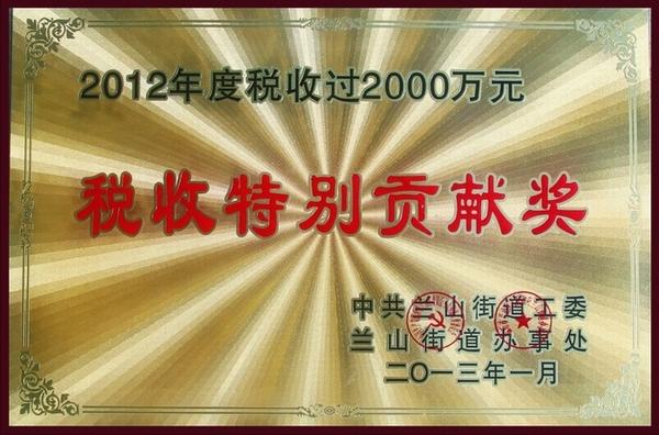 2012年度税收贡献奖