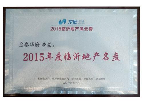 2015年度临沂地产名盘