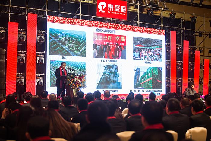 2016年工作总结表彰大会