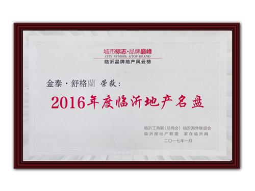 2016年度临沂地产名盘