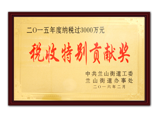 税收特别贡献奖
