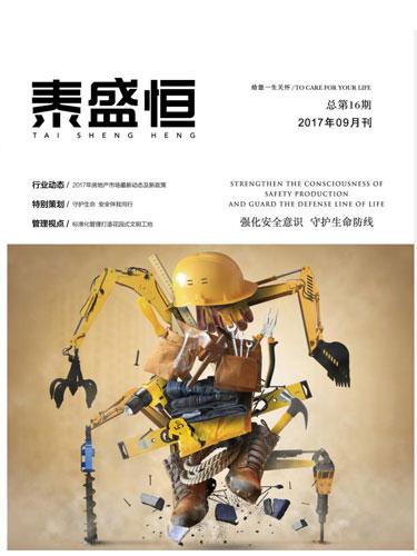 2017年9月期刊