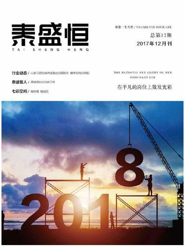 2017年12月期刊