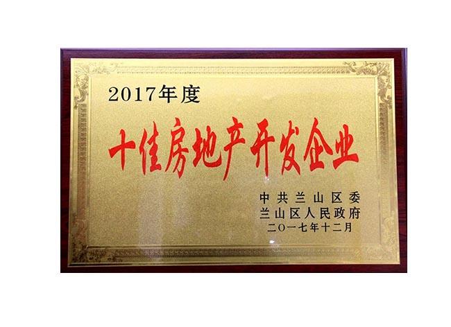 2017年度十佳房地产开发企业