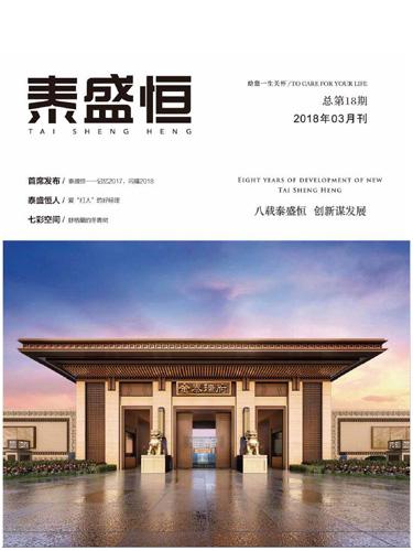 2018年03月期刊