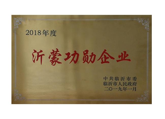 2018年度沂蒙功勋企业