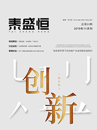 2019年11月期刊